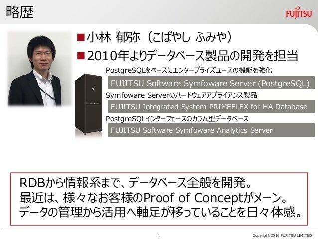 [db tech showcase Tokyo 2016] C32: 世界一速いPostgreSQLを目指せ!インメモリカラムナの実現 by 富士通株式会社 小林 郁弥 Slide 2