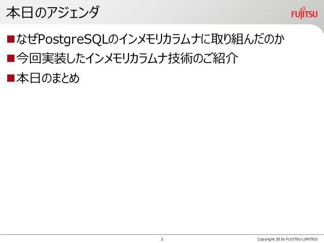 [db tech showcase Tokyo 2016] C32: 世界一速いPostgreSQLを目指せ!インメモリカラムナの実現 by 富士通株式会社 小林 郁弥 Slide 3