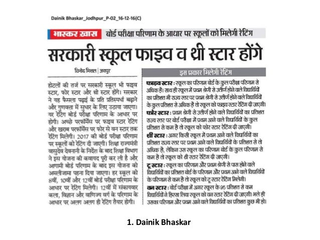 1. Dainik Bhaskar