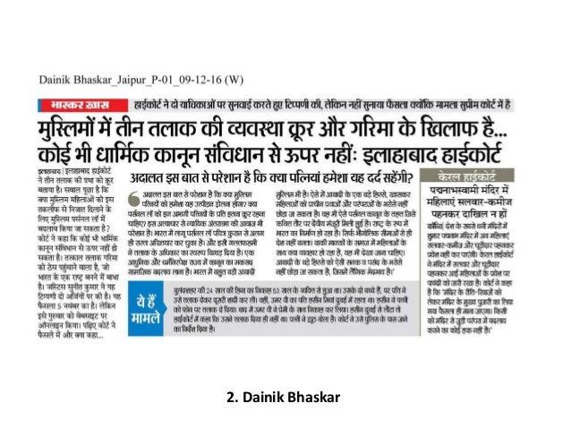 2. Dainik Bhaskar