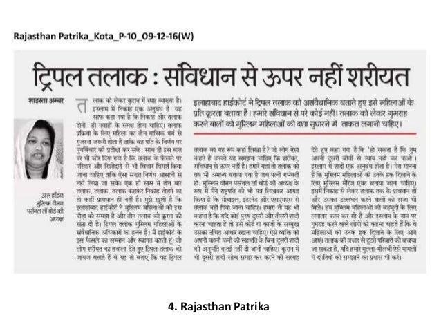 4. Rajasthan Patrika