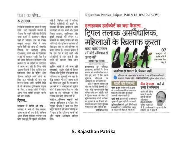 5. Rajasthan Patrika