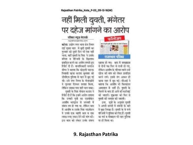 9. Rajasthan Patrika