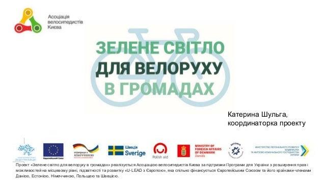 Проект «Зелене світло для велоруху в громадах» реалізується Асоціацією велосипедистів Києва за підтримки Програми для Укра...