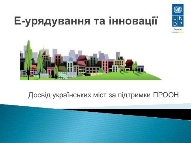 Досвід українських міст за підтримки ПРООН