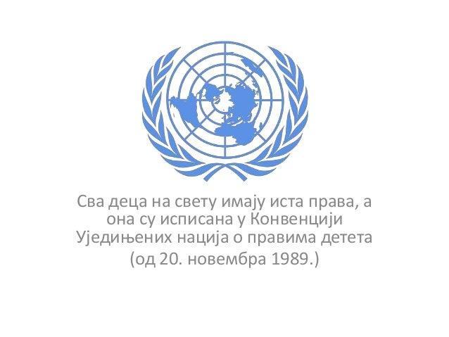 Сва деца на свету имају иста права, а она су исписана у Конвенцији Уједињених нација о правима детета (од 20. новембра 198...