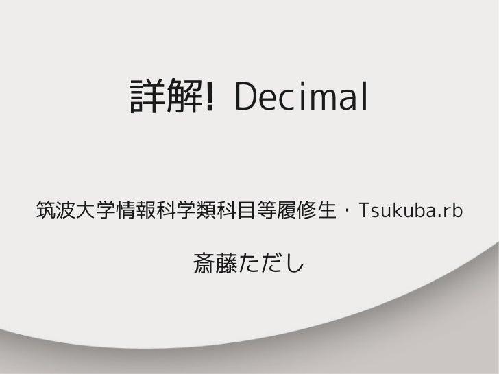 詳解! Decimal筑波大学情報科学類科目等履修生・Tsukuba.rb         斎藤ただし