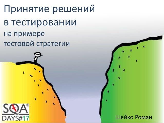 Принятие решений в тестировании на примере тестовой стратегии Шейко Роман
