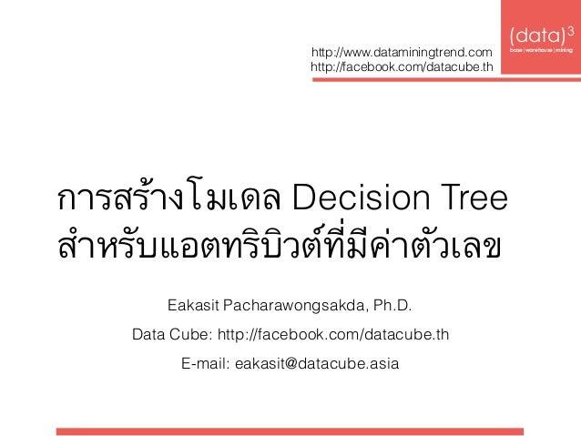 การสร้างโมเดล Decision Tree  สำหรับแอตทริบิวต์ที่มีค่าตัวเลข (data)3 base|warehouse|mining http://www.dataminingtrend.co...
