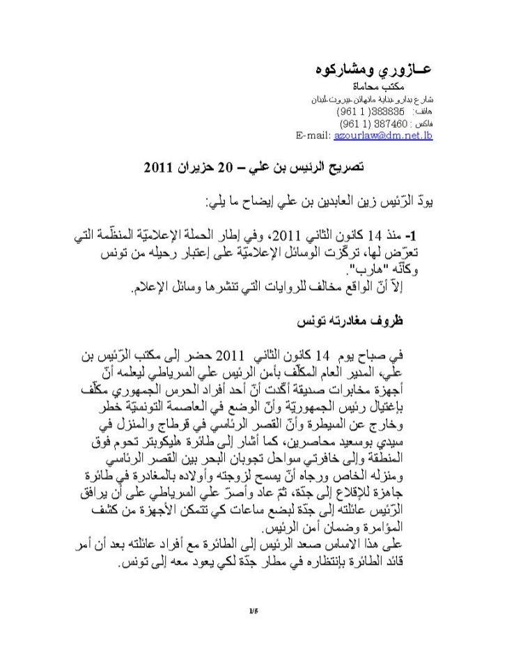 Texte intégral de la 2ème déclaration de Ben Ali du 20 juin 2011 | Tunis Tribune