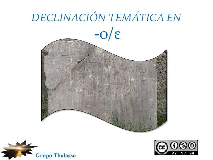 DECLINACIÓN TEMÁTICA EN-ο/ε<br />Grupo Thalassa<br />