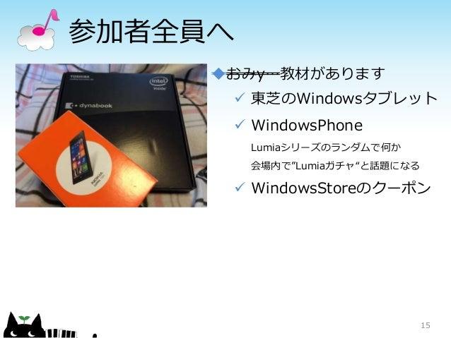 """参加者全員へ 15 おみy…教材があります  東芝のWindowsタブレット  WindowsPhone Lumiaシリーズのランダムで何か 会場内で""""Lumiaガチャ""""と話題になる  WindowsStoreのクーポン"""