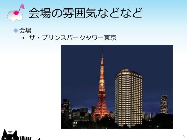 会場の雰囲気などなど 9 会場 • ザ・プリンスパークタワー東京