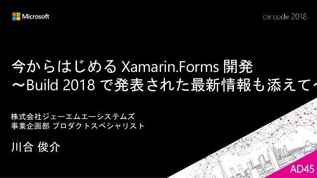 今からはじめる Xamarin.Forms 開発 ~Build 2018 で発表された最新情報も添えて~ AD45