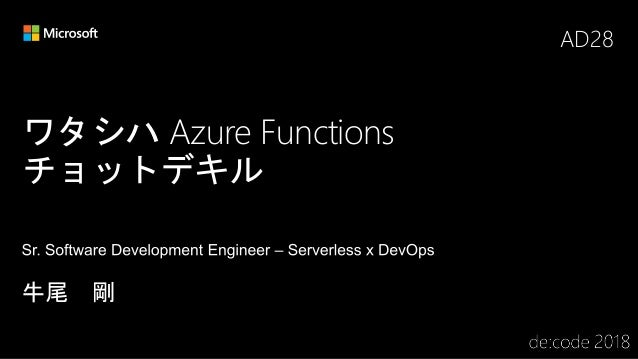 ワタシハ Azure Functions チョットデキル AD28