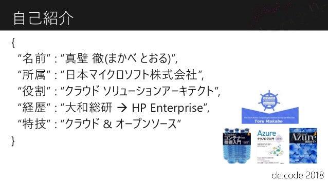 帰ってきた インフラ野郎 Azureチーム ~Azure データセンターテクノロジー解体新書2018春~ - de:code2018 Slide 2