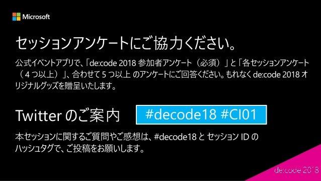 帰ってきた インフラ野郎 Azureチーム ~Azure データセンターテクノロジー解体新書2018春~ - de:code2018