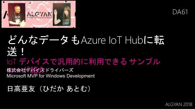 どんなデータもAzure IoT Hubに転 送! IoT デバイスで汎用的に利用できる サンプル コード紹介 DA61