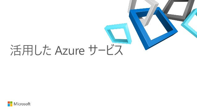 活用した Azure サービス