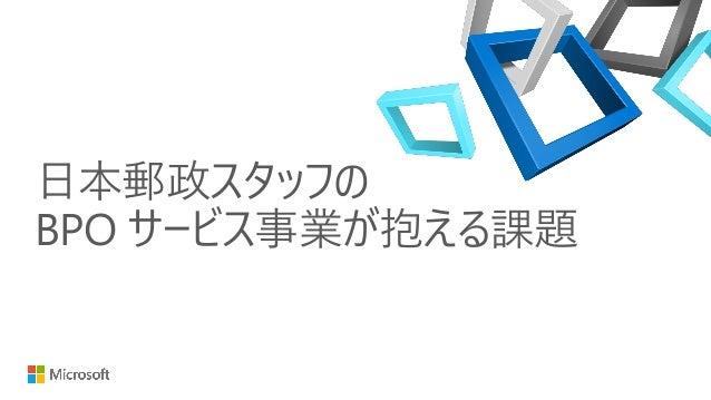 日本郵政スタッフの BPO サービス事業が抱える課題