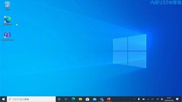 【de:code 2020】 Microsoft 365 E5 を活用したセキュア リモート ワーク環境の構築