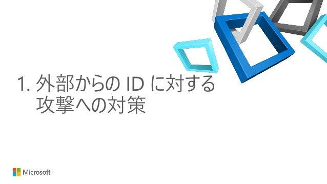 1. 外部からの ID に対する 攻撃への対策