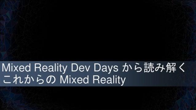 Mixed Reality Dev Days から読み解く これからの Mixed Reality
