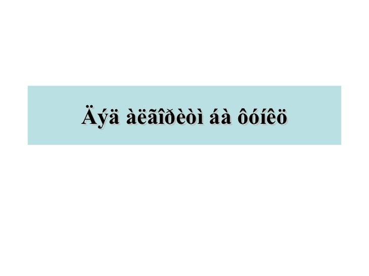Äýä àëãîðèòì áà ôóíêö