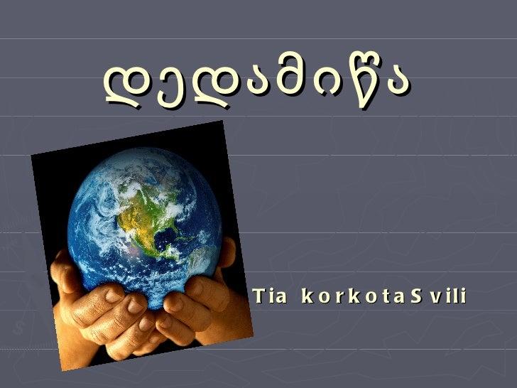 დედამიწა   naTia korkotaSvili