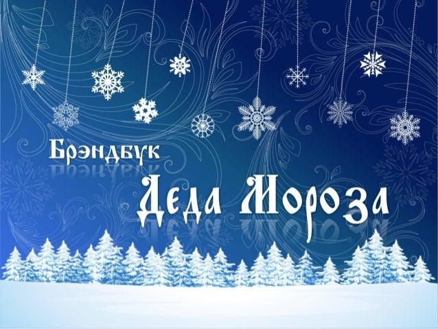 Дед Мороз как бренд