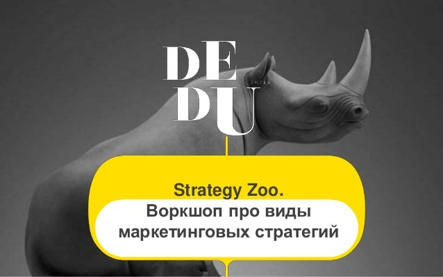Strategy Zoo. Воркшоп про виды маркетинговых стратегий