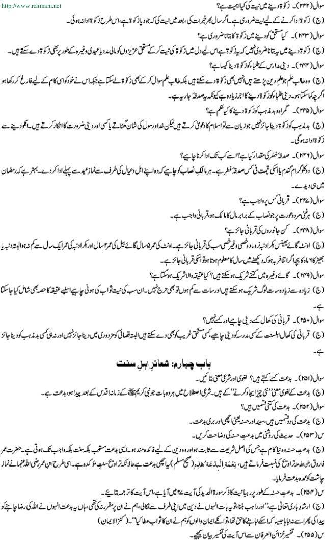 Deeni taleem in urdu