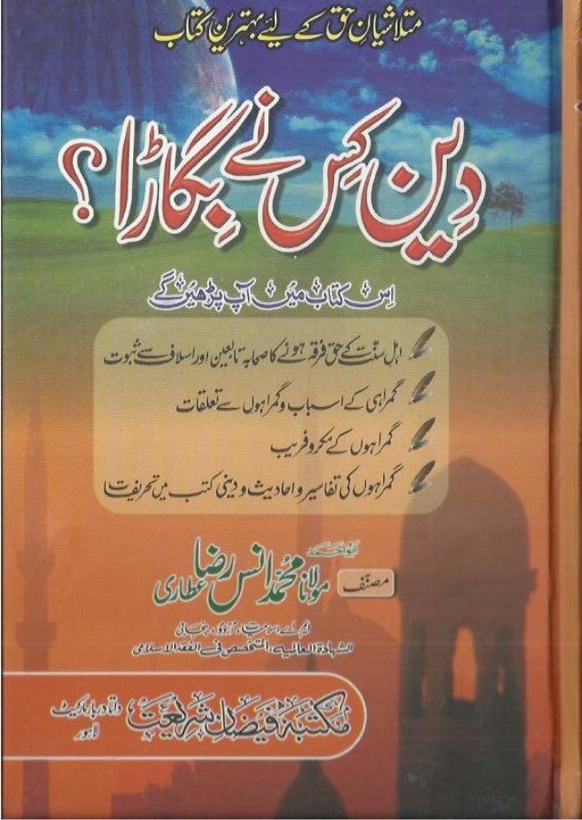 Deen kis ney bigara -who destory islam