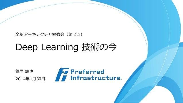 全脳アーキテクチャ勉強会(第2回)  Deep Learning 技術の今 得居 誠也 2014年年1⽉月30⽇日