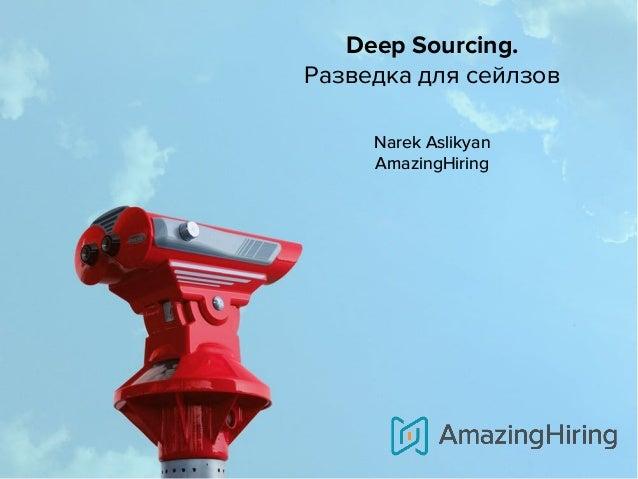 Deep Sourcing. Разведка для сейлзов   Narek Aslikyan AmazingHiring