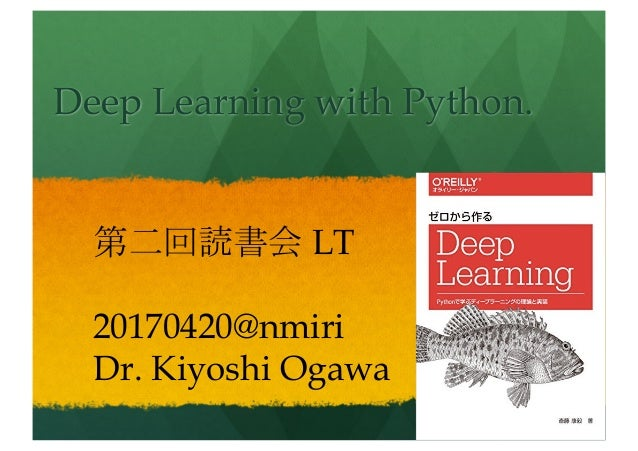 Deep Learning with Python. 第二回読書会 LT 20170420@nmiri Dr. Kiyoshi Ogawa