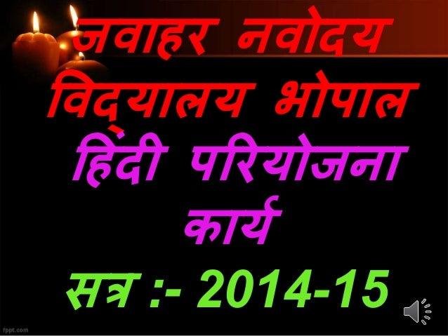 जवाहर नवोदय ववद्यालय भोपाल हहिंदी पररयोजना कायय सत्र :- 2014-15