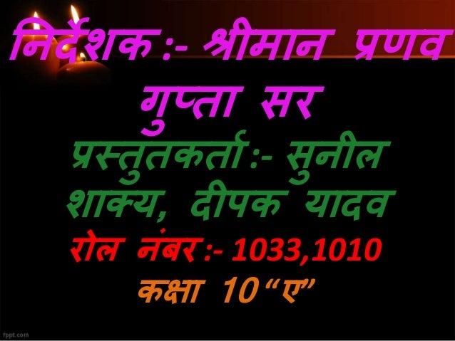 Ras in hindi PPT Slide 2