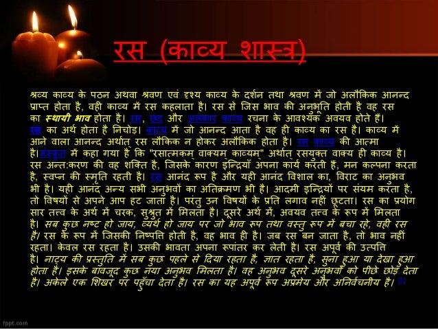 Ras in hindi PPT Slide 3
