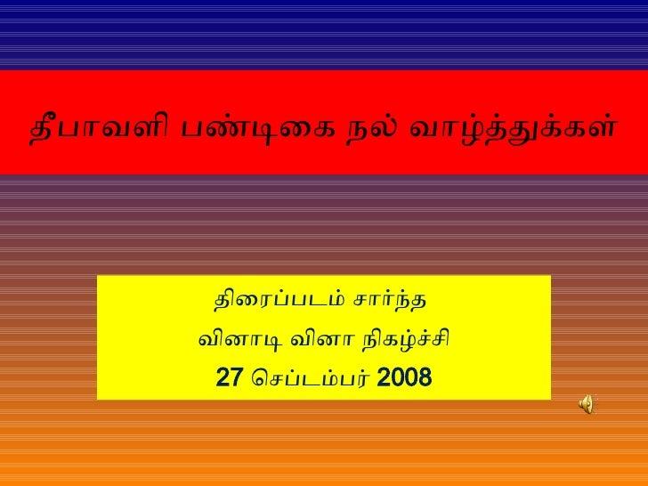 தீபாவளி பண்டிகை நல் வாழ்த்துக்கள் திரைப்படம் சார்ந்த  வினாடி வினா நிகழ்ச்சி 27  செப்டம்பர்  2008