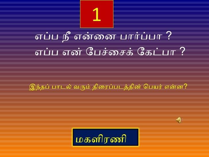 Tamil Movie Quiz 2008 Slide 2