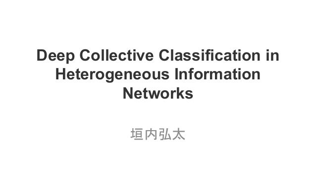 Deep Collective Classification in Heterogeneous Information Networks 垣内弘太