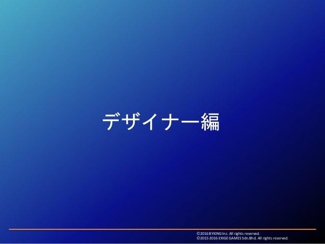 マジシャンズデッド ポストモーテム ~マテリアル編~ (株式会社Byking: 鈴木孝司様、成相真治様) #UE4DD Slide 3