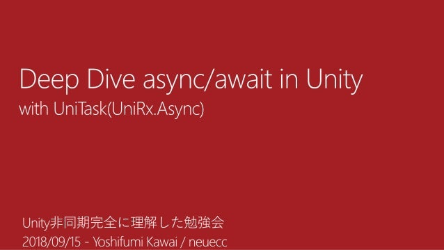 河合 宜文 / Kawai Yoshifumi / @neuecc New World, Inc. C# Unity