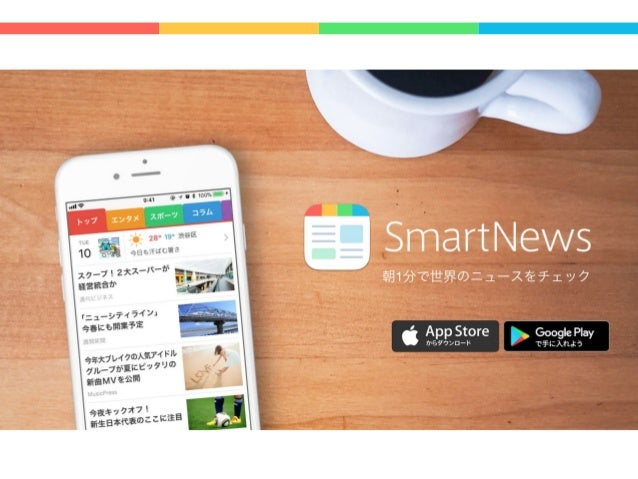 Sma w 世界中の良質な情報を必要な人に送り届ける / Delivering the world's quality information to the people who need it