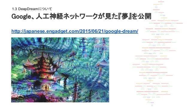 Google、人工神経ネットワークが見た『夢』を公開 http://japanese.engadget.com/2015/06/21/google-dream/ 1.3 DeepDreamについて