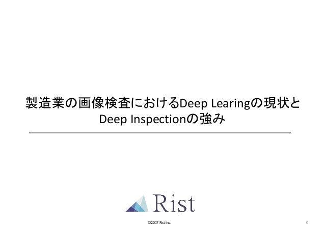 ©2017RistInc. 製造業の画像検査におけるDeepLearingの現状と DeepInspectionの強み 0