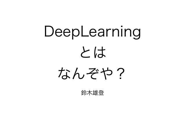 DeepLearning とは なんぞや? 鈴木雄登