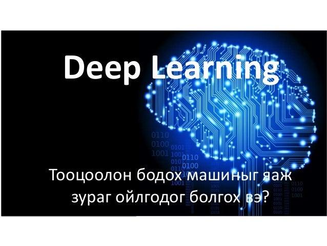 Deep Learning Тооцоолон бодох машиныг яаж зураг ойлгодог болгох вэ?