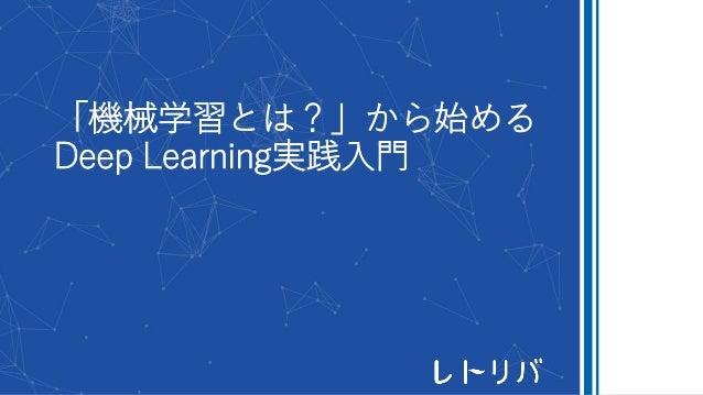「機械学習とは?」から始める Deep Learning実践入門